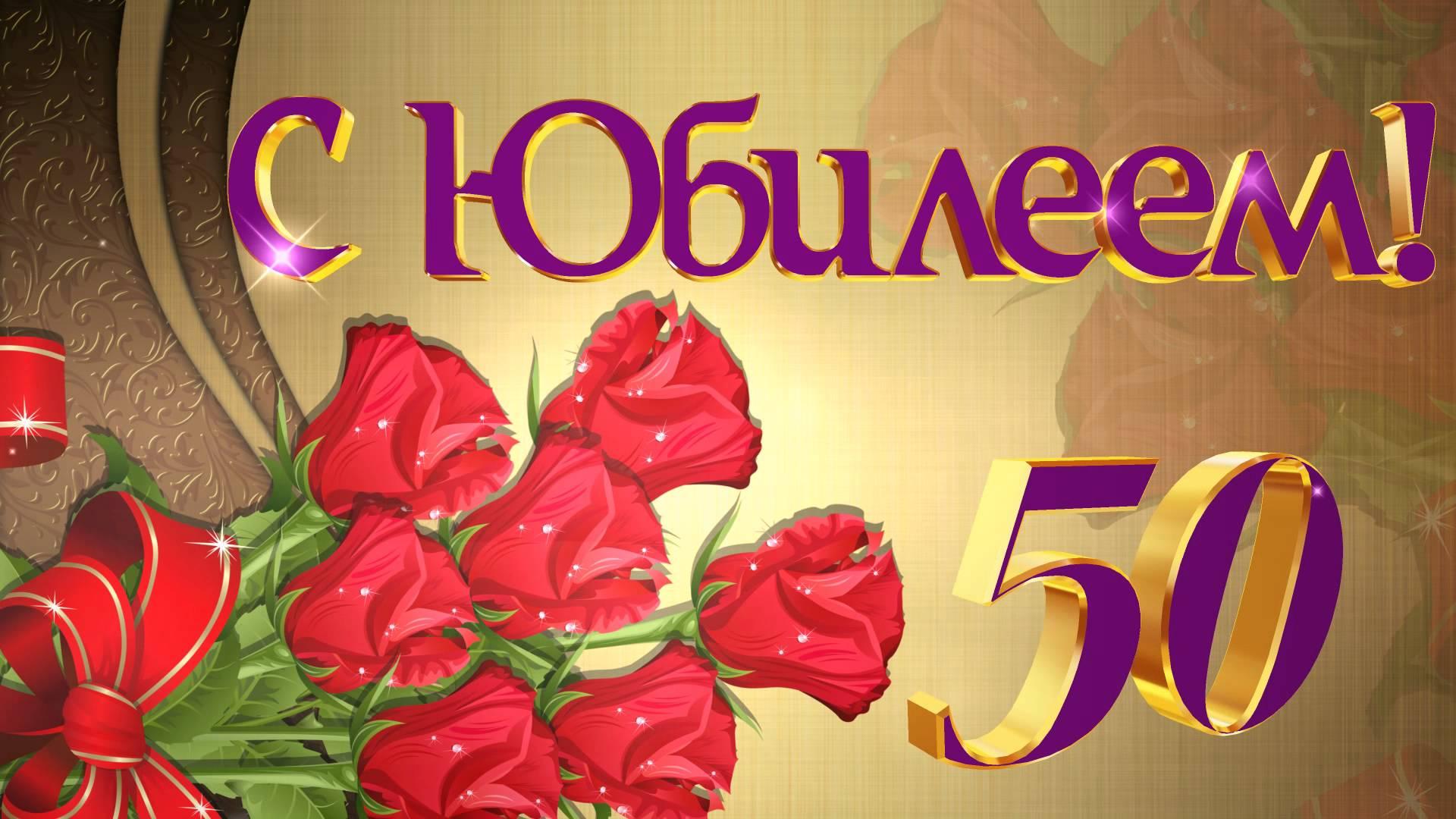 Анимированные открытки с юбилеем 50 лет женщине7