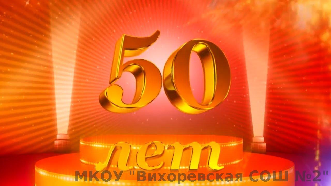 Шуточное поздравление с днем рождения мужчине 50 751