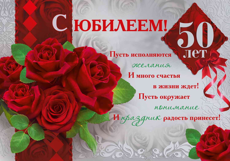 Открытки к юбилею в 50 лет