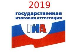 ГИА 2019