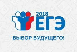 ЕГЭ 2018